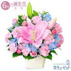 6月の誕生花(ユリ等)・ピンクユリのパステルアレンジメント 花キューピット 誕生日 お祝い 記念日 プレゼント