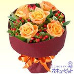 10月の誕生花(オレンジバラ等) 花キューピットのオレンジバラのブーケ 花 ギフト 誕生日