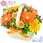 11月の誕生花(イエローオレンジガーベラ) 花キューピットのオレンジ&イエローのアレンジメント