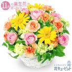 11月の誕生花(ガーベラ等)・イエローオレンジバスケット 花キューピット 誕生日 お祝い 記念日 プレゼント