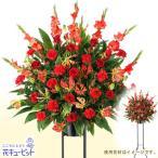 お祝い・お祝いスタンド花1段(赤系) 花キューピット 花 誕生日 記念日 歓送迎 結婚祝い