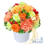 お祝い・オレンジバラのナチュラルアレンジメント 花キューピット 花 誕生日 記念日 歓送迎 結婚祝い