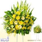 ショッピング花 開店祝い・開業祝い 花キューピットのスタンド花お祝い一段(黄色系)