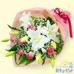 退職祝い 花キューピットのユリのミックス花束