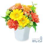 お見舞いオレンジバラとガーベラのナチュラルアレンジメント 花キューピット 花 ギフト プレゼント