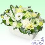 お供え・お悔やみの献花 花キューピットのお供えアレンジメント
