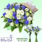 お供え・お悔やみの献花 花キューピットの墓前用花束(一対)