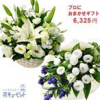 お供え・お悔やみの献花・おまかせ 花キューピットのお供え花束・アレンジ(プロにおまかせ)
