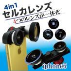 セルカレンズ iPhone6 切替式 コンバージョンレンズキット 自撮りレンズ スマホカメラレンズ 魚眼×2 ズーム5倍 マクロ 4in1
