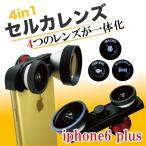 セルカレンズ iPhone6Plus 切替式 コンバージョンレンズキット 自撮りレンズ スマホカメラレンズ 魚眼×2 ワイド0.4× マクロ 4in1
