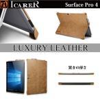 サーフェス プロ4 surface pro 4 ケース カバー 本革 高品質レザー Microsoft SurfacePro4 レザーケース ICARER