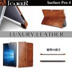 サーフェス プロ4 surface pro 4 ケース カバー ケース 本革 Microsoft  SurfacePro4  ビンテージレザー ブランド おしゃれ ICARER