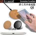 iphone8 plus iphoneX iphone10 対応 サムスン ワイヤレス充電器 Qi 置くだけ スマホ 充電器 Galaxy アンドロイド ワイヤレス充電 持ち運び 本革 ICARER
