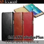 GALAXY s6Edge Plus ケース 手帳型 ヴィンテージレザー ギャラクシーs6エッジプラス カバー 高級本革 横開き ブランド ICARER 黒/茶/赤