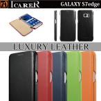 ギャラクシー s7 エッジ Galaxy S7 edge SC-02H SCV33 ケース カバー 手帳型 ブランド 本革 レザー おすすめ かっこいい ネイビー 黄緑 ICARER