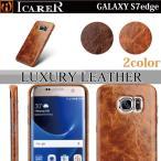 ギャラクシー s7 エッジ Galaxy S7 edge SC-02H SCV33 ケース カバー 本革 レザー サムスン サムソン ブランド オイルワックスレザー ICARER