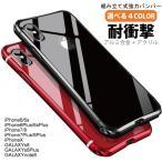 スマホケース iphoneX iPhone8 iPhone7 GALAXY s8 plus スマホカバー アイフォン ケース i Phone アイホン 耐衝撃 バンパーおしゃれ かっこいい シンプル
