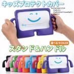 iPadケース アイパッド キッズ プロテクト カバー ケース iPad min Pro(9.7インチ)用 スタンド 軽い 子供用 KIDS  衝撃吸収ケース EVA 保護 かわいい