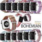 AppleWatch バンド 42mm 38mm アップルウォッチ バンド ベルト レザー 本革 羊革 おしゃれ かわいい 人気 ボヘミアン エスニック