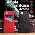 スマホケース iphone8 plus iphone7 plus スマホカバー アイフォン ケース アイホン 上質 PU レザー カード かっこいい パイソン ヘビ柄 ブランド おすすめ