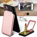 スマホケース iPhoneXS iPhoneX iPhone7 iPhone8 Plus GALAXY s8 Plus スマホカバー アイフォン ケース 耐衝撃 鏡 ミラー スタンド カード かわいい シンプル