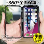 スマホケース iPhoneXS iPhoneX iPhone7 iPhone8 Plus スマホカバー アイフォン ケース アイホン 耐衝撃 強化ガラス 軽量 防塵 簡単装着 おしゃれ かっこいい