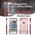 iphone6s iphone6 アイホン6plus アイフォン6sプラス ケース カバー 耐衝撃 アルミ バンパー 木製 木目 天然木 おしゃれ 人気 プロテクト