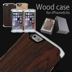 iphone6s iphone6 アイホン6plus アイフォン6sプラス ケース カバー 耐衝撃 アルミ 木製 木目 天然木 専用ポーチ付属 おしゃれなウッドケース