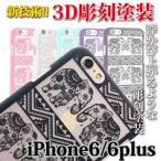 iPhone6s/6/6plus/6splus ケース エスニック調の象柄 超レア 3D彫刻塗装のハードカバー アジアンな雰囲気がおしゃれ かっこいい かわいい
