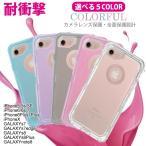 スマホケース iphoneX iPhone7 iphone6 Plus GALAXY s7 edge アイフォン ケース i Phone アイホン 耐衝撃 おしゃれ シンプル クリアケース パステル