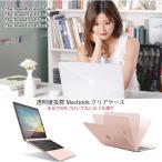 ノートパソコン ケース カバー MacBook Air Pro Retina 12 13 15 インチ ケース マックブック クリアケース 透明 カバー おしゃれ 耐衝撃 薄い 放熱 軽い