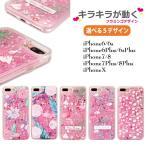 スマホケース iphoneX iPhone7 iPhone8 Plus スマホカバー アイフォン ケース i Phone アイホン きらきら 動く グリッター フラミンゴ ピンク トレンド