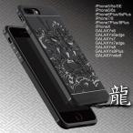 スマホケース iPhoneXS iPhoneX iphone8 iphone7 GALAXYnote8 スマホカバー アイフォン ケース アイホン ギャラクシー 耐衝撃 和柄 龍 おしゃれ かっこいい