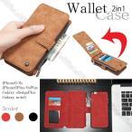 iphone7 アイフォン7plus iPhone6s/6 iphone6sPlus/6プラス 手帳型 財布 ケース カバー マルチ ポーチ Galaxy 多機能 ウォレットケース カード収納 小銭 札入れ
