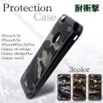 ギャラクシー s7edge s6edge ケース カバー 耐衝撃 Galaxys6/s7 iphone6s アイフォン6 アイホン 迷彩柄 カモフラ柄  プロテクトケース
