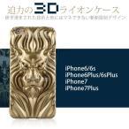 スマホケース 手帳型 iphone8 plus iphone7 plus iphone6 plus スマホカバー アイフォン ケース アイホン  iPhone6s Plus 立体 かっこいい 人気 ライオン