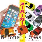 iPhone6/6s/iPhone5/5s/se ケース スーパーカー 立体iPhoneケース 超個性的 おもしろ スマホケース 車型のスマホケース 可愛い  アイフォン6