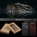 iphone6s iphone6 アイホン6plus アイフォン6sプラス ケース カバー 牛革 ワニ クロコダイル柄 クロコ型押し レザーケース メタリックデザイン 最高級