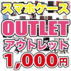 今だけ500円 iphoneXS iphoneX iphone8 iphone7 iphone6plus iphone5/5s/SE ケース カバー 訳あり アウトレット 激安 手帳型もあり ポイント消化