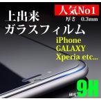 ガラスフィルム 強化ガラス iphone アイフォン ギャラクシー GALAXY エクスペリア XPERIA 保護フィルム 保護ガラス 厚さ0.33mm 9H 液晶保護 3Dタッチ 送料無料