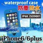 iPhone6s iPhone6  防水 ケース iPhone6splus iPhone6plus  完全防水 防塵 耐衝撃 薄い スタンド 指紋 認証対応 ストラップ IP68 ISO90001 レッドペッパー