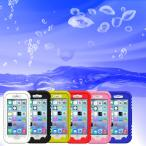 【残りわずか 売り切りセール開始】iphone6/6s用 ケース 4.7インチ対応 防水ケース ハードケースタイプ 全6色 スマートフォン 防水ケース 定型外送料無料
