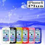 【残りわずか 売り切りセール開始】iphone6Plus/6sPlus用 ケース 5.5インチ対応 防水ケース スマートフォン 防水ケース 全6色 定型外送料無料