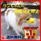 噛みつき防止 口輪 犬 無駄吠え 噛みぐせ 拾い食い 防止 しつけ ペット用品 グッズ 送料無料 アヒル