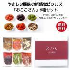 ふくしまプライド。体感キャンペーン(その他) 新感覚ピクルス「おここさん」6種セット 送料無料 やさしい酸味のピクルス 長久保食品 いわき 福島