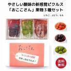 20%OFFクーポン対象 フルーツピクルス「おここさん」3種セット 送料無料 長久保食品 いわき 福島 ふくしまプライド。体感キャンペーン(その他)