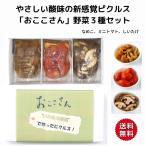ふくしまプライド。体感キャンペーン(その他) 野菜ピクルス「おここさん」3種セット 送料無料 トマト しいたけ なめこ 長久保食品 いわき 福島