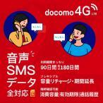 (500円割引クーポン)日本docomoプリペイド音声/SMS/データSIM 有効期限180日 10GB+最大256Kbps 使えば使うほど安くなるSIM リチャージによりGB単価160円台へ