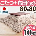 【代引不可】こたつテーブル 正方形 継ぎ足 こたつ布団 セット ミッドセンチュリーこたつ 80×80cm