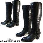 cavacava サヴァサヴァ サバサバ 本革レザーデザインエレガンスロングブーツ 1601491